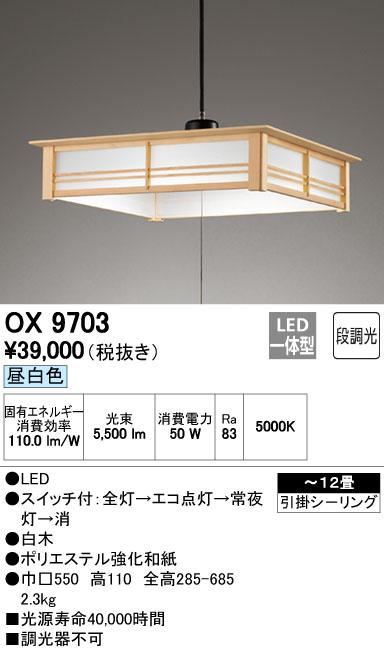 オーデリックOX9703LEDペンダント~12畳用素材にこだわった白木枠セード 昼白色