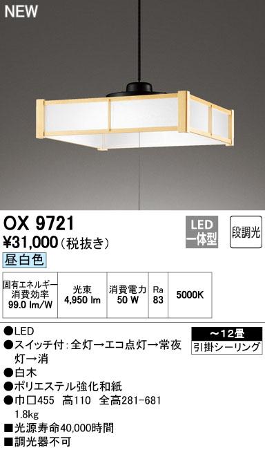 オーデリックOX9721LEDペンダント~12畳用素材にこだわった白木枠セード 昼白色