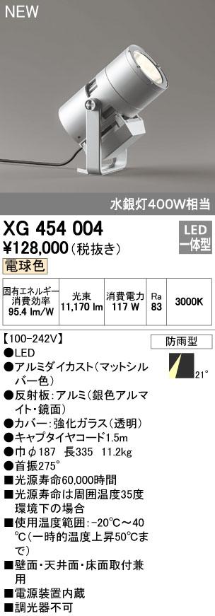 オーデリックXG454004屋外用LEDハイパワー投光器水銀灯400W相当ミディアム配光 電球色