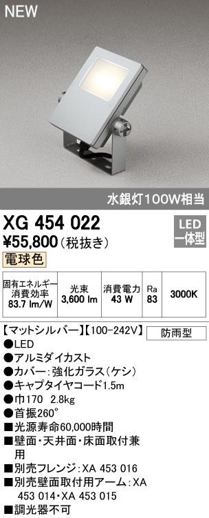 オーデリックXG454022屋外用LEDハイパワー投光器水銀灯100W相当 電球色 色マットシルバー