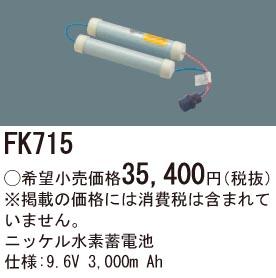 パナソニックFK715誘導灯・非常用照明器具交換電池ニッケル水素蓄電池仕様;9.6V 3,000m Ah
