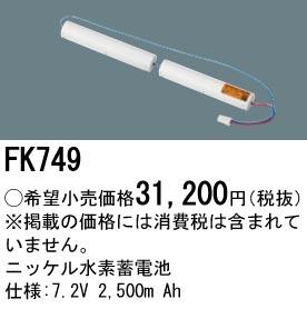 パナソニックFK749誘導灯・非常用照明器具交換電池ニッケル水素蓄電池仕様;4.8V 700m Ah