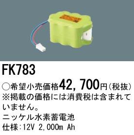 パナソニックFK783誘導灯・非常用照明器具交換電池ニッケル水素蓄電池仕様;12V 2,000m Ah