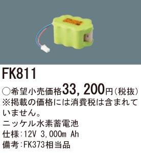 パナソニックFK811誘導灯・非常用照明器具交換電池ニッケル水素蓄電池仕様;12V 3,000m Ah