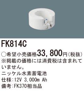 パナソニックFK814C誘導灯・非常用照明器具交換電池ニッケル水素蓄電池仕様;12V 3,000m Ah