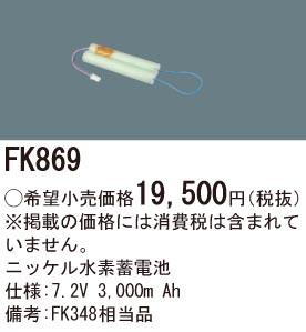 パナソニックFK869誘導灯・非常用照明器具交換電池ニッケル水素蓄電池仕様;7.2V 3,000m Ah