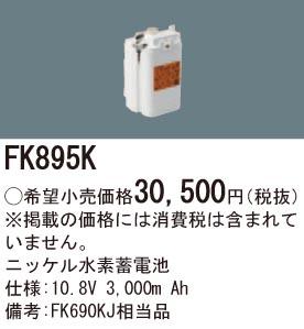 パナソニックFK895K誘導灯・非常用照明器具交換電池ニッケル水素蓄電池仕様;10.8V 3,000m Ah