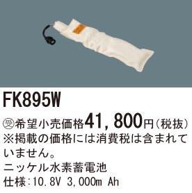 パナソニックFK895W誘導灯・非常用照明器具交換電池ニッケル水素蓄電池仕様;10.8V 3,000m Ah
