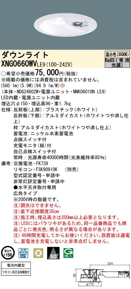 【はこぽす対応商品】 パナソニックXNG0660WVLE9LEDダウンライト非常用照明天井埋込型 一般型(30分間)ビーム角50度・広角タイプ光源遮光角15度スイッチリモコン自己点検機能付LED 60形 60形 温白色, 白衣ネット:f378d7f3 --- supercanaltv.zonalivresh.dominiotemporario.com