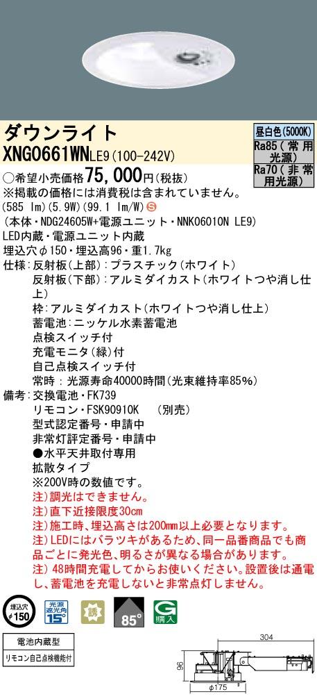 パナソニックXNG0661WNLE9LEDダウンライト非常用照明天井埋込型 一般型(30分間)ビーム角85度・拡散タイプ光源遮光角15度スイッチリモコン自己点検機能付LED 60形 昼白色