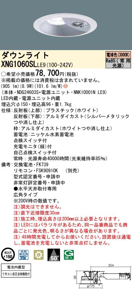 経典ブランド パナソニックXNG1060SLLE9LEDダウンライト非常用照明天井埋込型 電球色 100形 一般型(30分間)ビーム角50度・広角タイプ光源遮光角15度スイッチリモコン自己点検機能付LED 100形 電球色, チョイする:88a0f4fc --- supercanaltv.zonalivresh.dominiotemporario.com