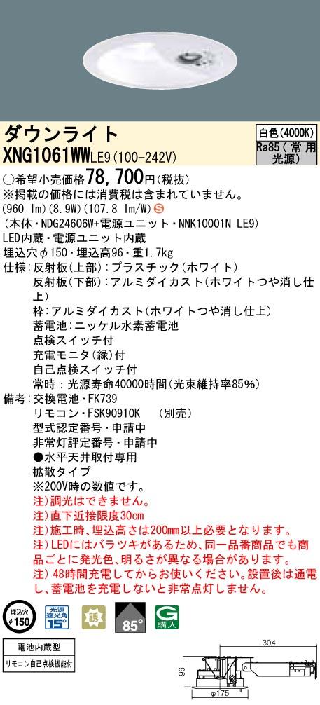 【お気に入り】 パナソニックXNG1061WWLE9LEDダウンライト非常用照明天井埋込型 一般型(30分間)ビーム角85度・拡散タイプ光源遮光角15度スイッチリモコン自己点検機能付LED 100形 白色 100形 白色, ミサトチョウ:49c9a0f6 --- business.personalco5.dominiotemporario.com
