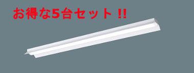 5台セットパナソニックXLX450KELZLE9天井直付型 40形 一体型LEDベースライト 反射笠付型 Hf蛍光灯32形定格出力型2灯器具相当 Hf32形定格出力型・5200 lm 電球色
