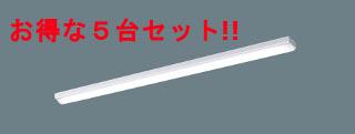 5台セットパナソニックXLX450NEVZLE9天井直付型 40形 一体型LEDベースライト iスタイル 笠なし型 Hf蛍光灯32形定格出力型2灯器具相当 Hf32形定格出力型・5200 lm 温白色