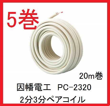 (因幡電工)PC-2320 PC2320 2分3分ペアコイル/ペアチューブ 3種対応冷媒 エアコン配管用被覆銅管 20m巻×5巻セット