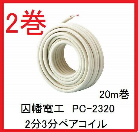 (因幡電工)PC-2320 PC2320 2分3分ペアコイル/ペアチューブ3種対応冷媒 エアコン配管用被覆銅管20m巻×2巻セット