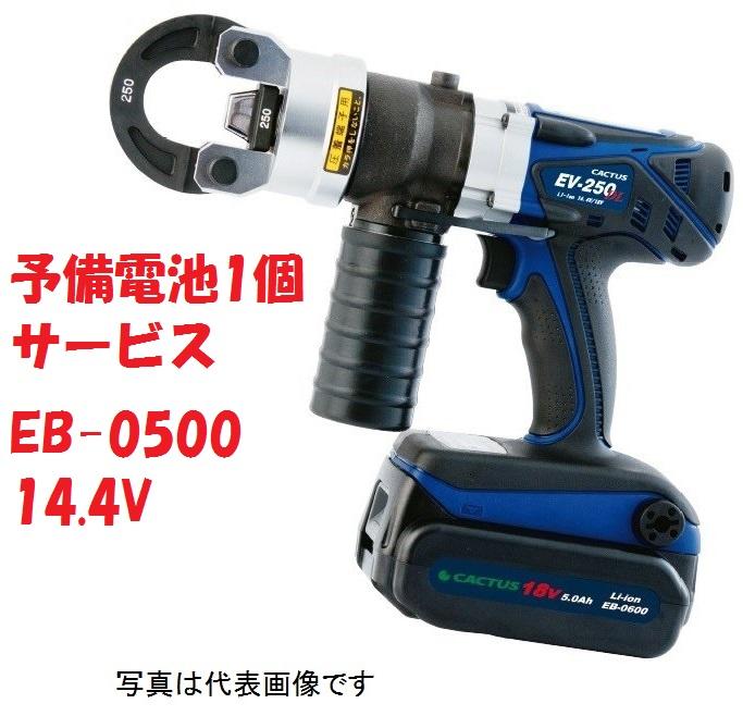 数量限定 カクタス(CACTUS)18V/14.4V併用 充電式圧着工具(クリンプボーイ) EV-250DL <標準セット> +予備電池(EB-0500 14.4V)1個サービス