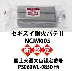 積水化学NCJM005フィブロック セキスイ耐火パテ21袋250g 1ケース10袋