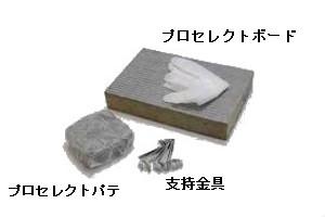 積水化学RY-014フィブロックケーブルラック・バスダクト貫通用プロセレクト200 x 300用キットRWボード1枚 支持金具8個 パテ1袋
