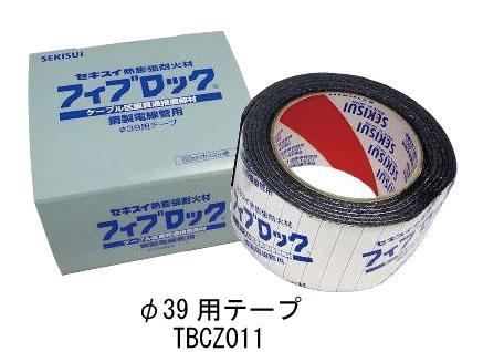 積水化学フィブロック 鋼製電線管用テープTBCZ011 φ39用テープ1箱12個入り