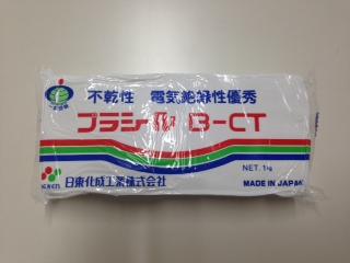 【あす楽】日東化成工業B-CT-W 一般パテ プラシール 不乾性/電気絶縁性 20個入り ホワイト色 1kg