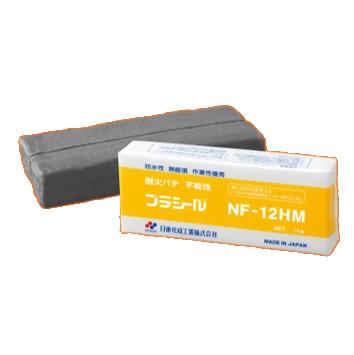 【あす楽】日東化成工業NF-12HM 耐火パテ 不乾性/防水性/熱膨張性 10個入り グレー色 1kg