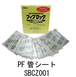 積水化学フィブロック PF管・ケーブル貫通用SBCZ001 PF管シート1箱10個入り(1個10枚)