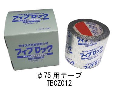 積水化学フィブロック 鋼製電線管用テープTBCZ012 φ75用テープ1箱6個入り
