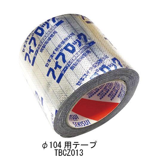 積水化学フィブロック 鋼製電線管用テープTBCZ013 φ104用テープ1箱6個入り