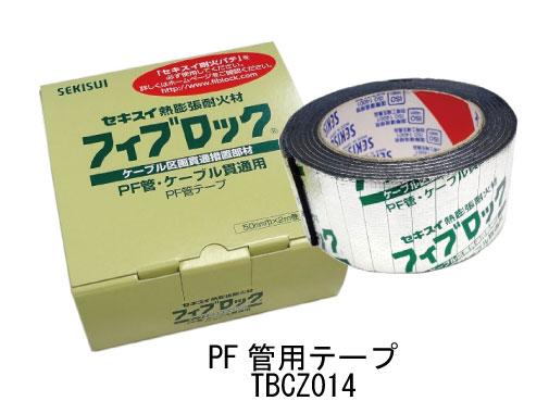 積水化学フィブロック PF管・ケーブル貫通用TBCZ014 PF管テープ1箱12個入り