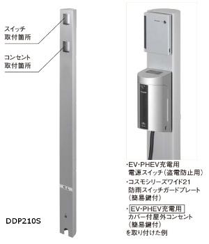 パナソニックDDP210S屋外電源コンセント支柱Dポールスイッチ併設用