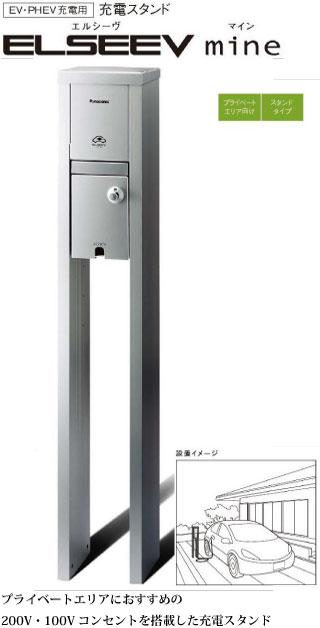 パナソニックDNM021SEV・PHEV充電用充電スタンドエルシーヴ マイン 200V用色 シルバー
