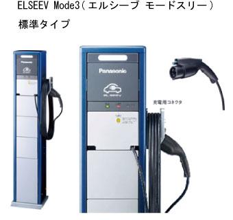 パナソニックDNE3000KEV・PHEV充電用充電スタンドELSEEV Mode3エルシーヴ モードスリー充電スタンド本体標準型