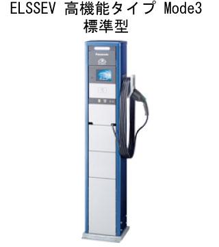 パナソニックDNXC300RKEV・PHEV充電用充電スタンドELSEEV高機能タイプ Mode3エルシーヴ モードスリー充電スタンド本体標準型