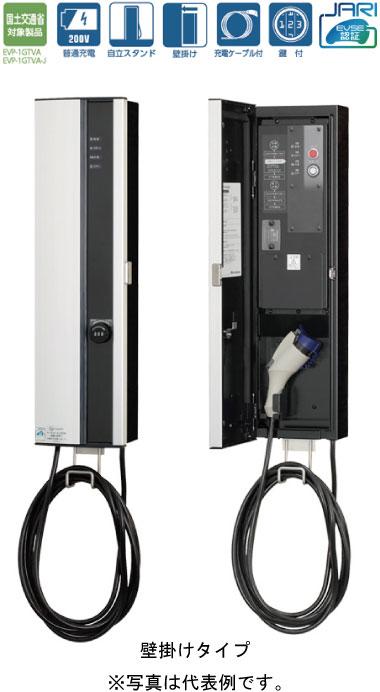 日東工業 EVP-1GTVAPit(ピット) EV・PHEV用充電器ケーブル付MODE3タイプ国土交通省公共建築工事標準仕様
