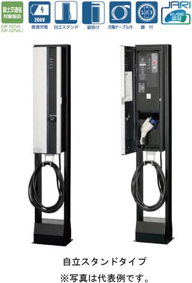 日東工業 EVP-1GTA-JPit(ピット) EV・PHEV用充電器ケーブル付MODE3タイプ自立スタンドタイプ