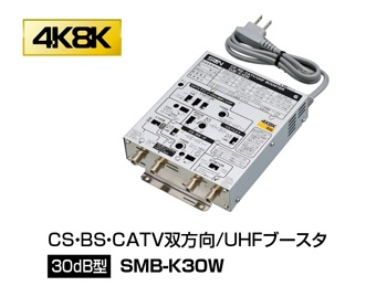 サン電子 SMB-K30W 4K・8K衛星放送対応 30dB型CS・BS・CATV双方向 /UHFマルチブースター
