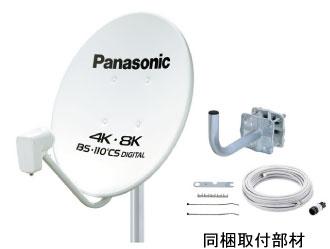 パナソニック TA-BCS45UK14K・8K衛星放送対応45型 BS・110度CSアンテナ取付部材付