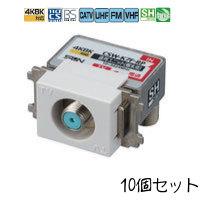 サン電子CSW-K7F-RP4K・8K衛星放送対応入出力F形コンパクトユニット端末用1端子型10個セット