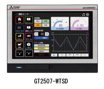 表示器 GOT2000シリーズ 三菱電機GT2507-WTSDGT25ワイド7型ワイド WXGA[800×480]TFTカラー液晶 65536色メモリ32MB DCタイプパネル色:銀