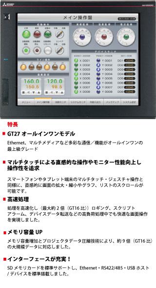 三菱電機GT2715-XTBAグラフィックオペレーションターミナル15型 XGA[1024×768]TFTカラー液晶(高輝度、広視野角)65536色メモリ57MB ACタイプパネル色 黒マルチメディア・ビデオ/RGB対応マルチタッチ対応