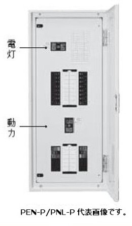 【着後レビューで 送料無料】 3P 日東工業PEN20-36-P102Jアイセーバ協約形プラグイン電灯分電盤主幹200A(GE 200A(FV)(100/200/500mA切換)動力回路2個付き電灯分岐回路数36 228NA 色ライトベージュ:電材BlueWood-木材・建築資材・設備