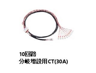 パナソニックMKN74310計測回路増設アダプタ用分岐増設CTセット10回路(30A×10)増設CT中継ケーブル1.5m