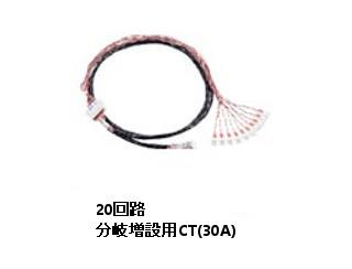 パナソニックMKN74320計測回路増設アダプタ用分岐増設CTセット20回路(30A×20)増設CT中継ケーブル1.5m