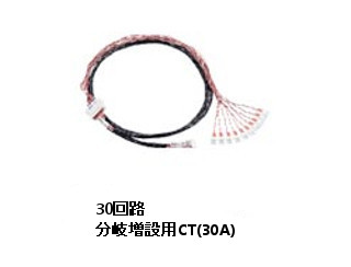 パナソニックMKN74330計測回路増設アダプタ用分岐増設CTセット20回路(30A×30)増設CT中継ケーブル1.5m
