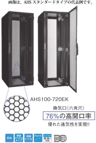 日東工業AHS110-622EKシステムラックAHSスタンダードタイプW=600 h=2200 D=1100mmEIA=47U色:ブラック塗装
