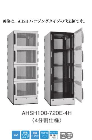 日東工業AHSH110-722E-4HシステムラックAHSHハウジングタイプW=700 h=2200 D=1100mmEIA=10Ux4色:ぺールホワイト塗装