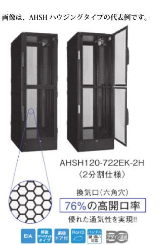 日東工業AHSH100-720E-2HシステムラックAHSHハウジングタイプW=700 h=2000 D=1000mmEIA=19Ux2色:ブラック塗装