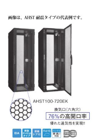 日東工業AHST120-722EKシステムラックAHST耐震タイプW=700 h=2200 D=1200mmEIA=47U色:ブラック塗装