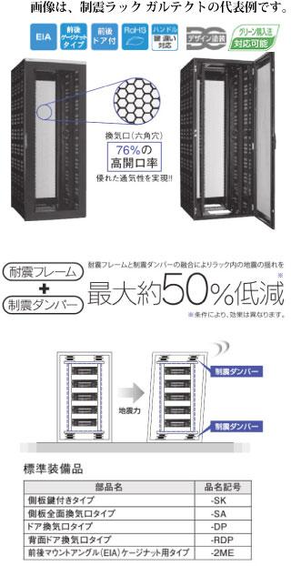 日東工業FSG110-820EKNシステムラック制震ラック ガルテクトW=800 h=2000 D=1117mmEIA=42U色:ぺールホワイト塗装ブラック有別途ご用命ください。